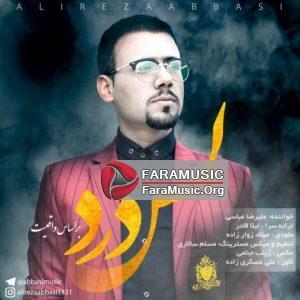 دانلود آهنگ جدید علیرضا عباسی به نام لمس درد  Download New Song By Alireza Abbasi Called Lamse Dard