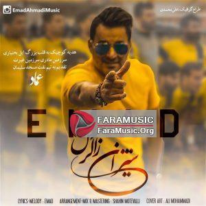 دانلود آهنگ جدید عماد به نام شیران زاگرس Download New Song By Emad Called Shiran Zagros