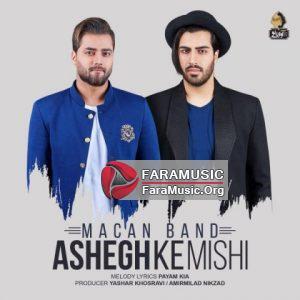 دانلود آهنگ جدید ماکان باند به نام عاشق که میشی  Download New Song By Macan Band Called Ashegh Ke Mishi
