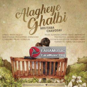 دانلود آهنگ جدید مجتبی چاوشی به نام علاقه ی قلبی  Download New Song By Mojtaba Chavoshi Called Alagheye Ghalbi