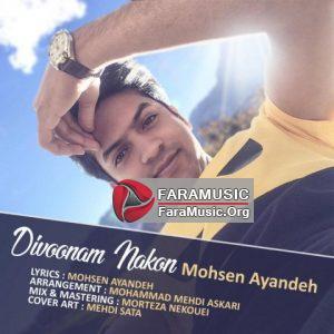دانلود آهنگ جدید محسن آینده به نام دیوونم نکن Download New Song By Mohsen Ayandeh Called Divoonam Nakon