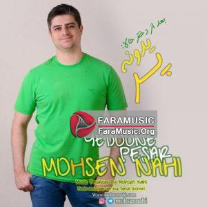 دانلود آهنگ محسن ناحی یدونه پسر Download New Song By Mohsen Nahi Called Yedoone Pesar