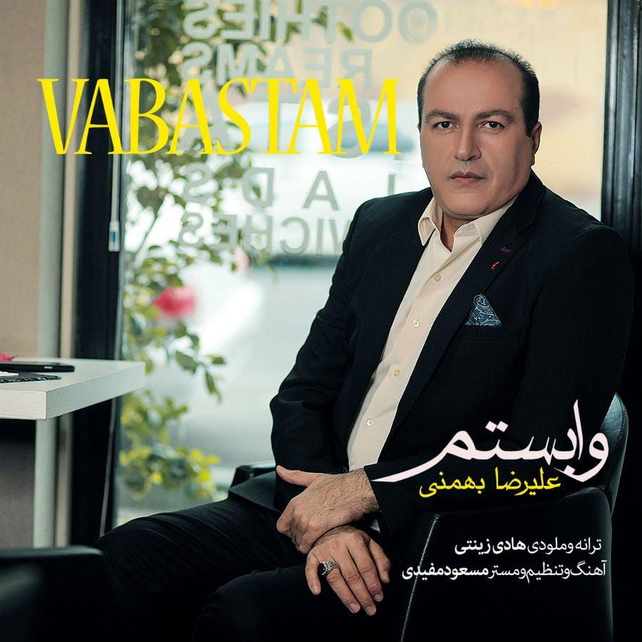 دانلود آهنگ علیرضا بهمنی به نام وابستم
