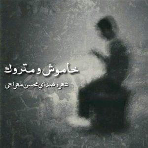 آهنگ محسن معراجی خاموش و متروک