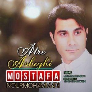 آهنگ مصطفی نورمحمدی عطر عاشقی