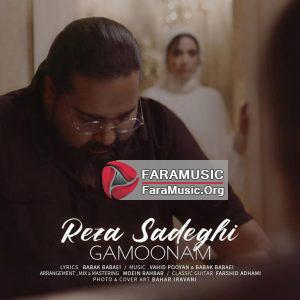 دانلود آهنگ جدید رضا صادقی به نام گمونم Download New Song By Reza Sadeghi Called Gamoonam