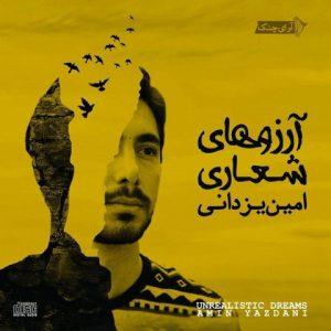 دانلود آلبوم امین یزدانی آرزوهای شعاری