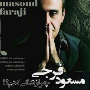 دانلود آهنگ مسعود فرجی چرا زندگی کنم