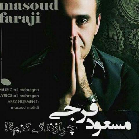 دانلود آهنگ مسعود فرجی به نام چرا زندگی کنم