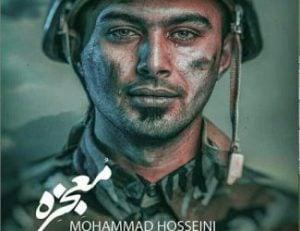 دانلود آهنگ محمد حسینی به نام معجزه