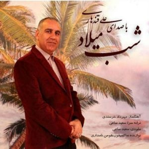 دانلود آهنگ علی قندهاری شب میلاد