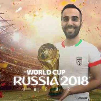 دانلود آهنگ جعفر به نام جام جهانی روسیه ۲۰۱۸