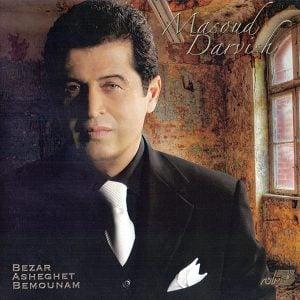 دانلود آلبوم مسعود درویش بذار عاشقت بمونم