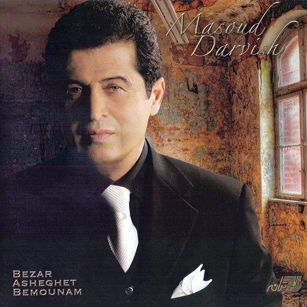 دانلود آلبوم مسعود درویش به نام بذار عاشقت بمونم