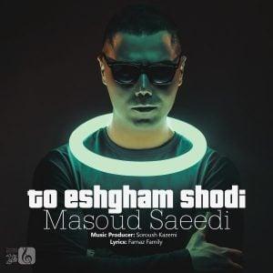 آهنگ مسعود سعیدی تو عشقم شدی