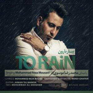 آهنگ محمدرضا موسوی ببار بارون