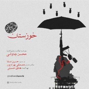 آهنگ محسن چاوشی خوزستان
