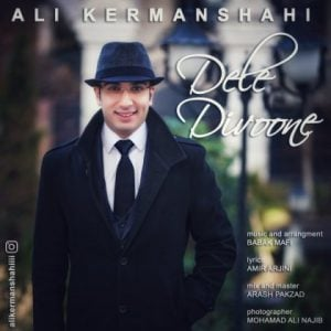 آهنگ علی کرمانشاهی دل دیوونه