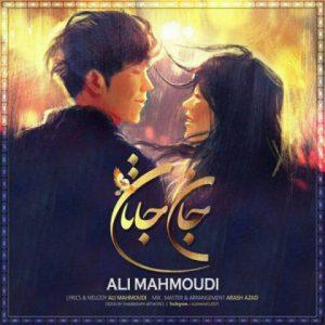 دانلود آهنگ علی محمودی جان جانان