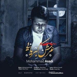 آهنگ محمد اسدی عرش کبریایی