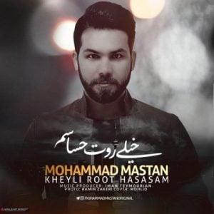 آهنگ محمد مستان خیلی روت حساسم
