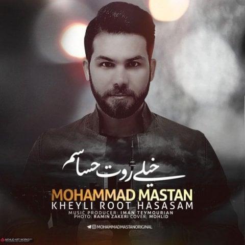 دانلود آهنگ محمد مستان به نام خیلی روت حساسم