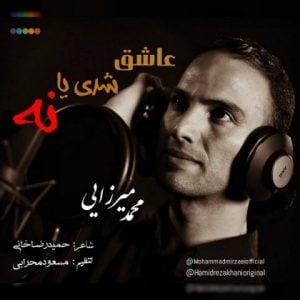 آهنگ محمد میرزایی عاشق شدی یا نه
