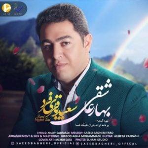 آهنگ سعید باقری فرد بهار عاشقی