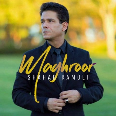 دانلود آهنگ شهاب کامویی به نام مغرور