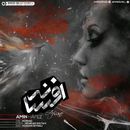 دانلود آهنگ جدید امین حافظ به نام افسانه