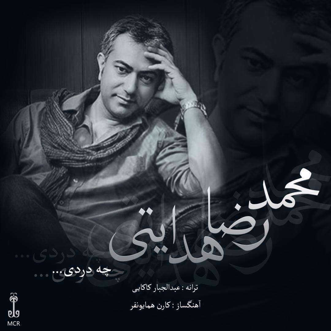 دانلود آهنگ محمدرضا هدایتی به نام چه دردی
