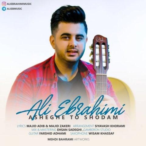 آهنگ علی ابراهیمی عاشق تو شدم