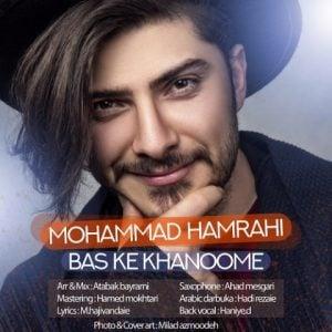 آهنگ محمد همراهی بس که خانومه