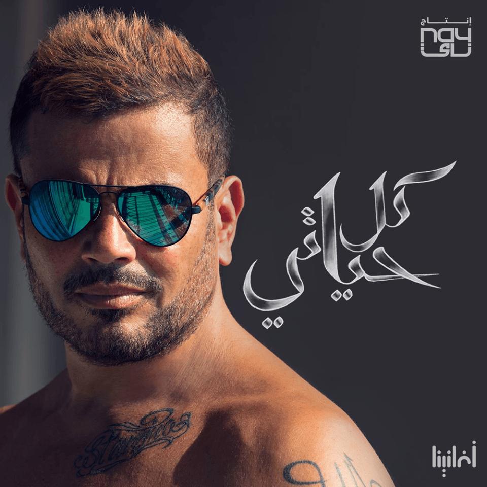 دانلود آهنگ عربی عمرو دیاب به نام کل حیاتی