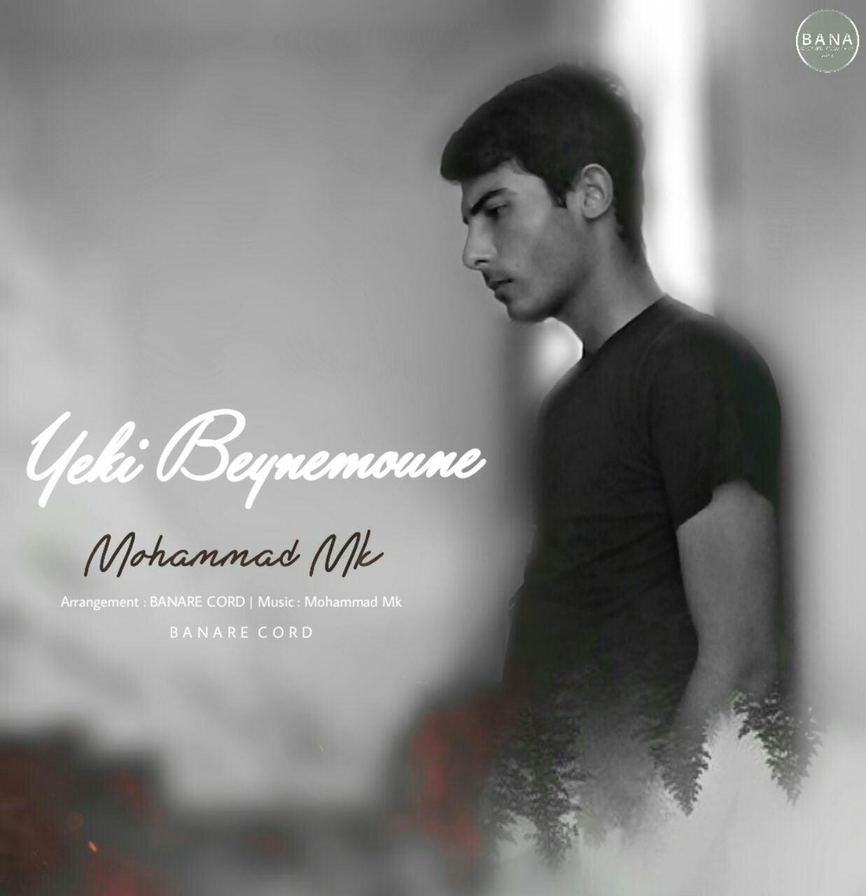 دانلود آهنگ محمد Mk به نام یکی بینمونه