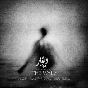 دانلود آهنگ محسن یگانه دیوار (ورژن جدید)