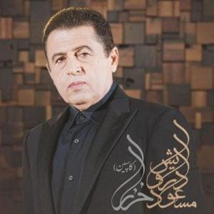 دانلود آهنگ مسعود درویش خزر