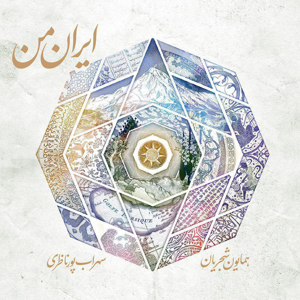 دانلود آلبوم همایون شجریان به نام ایران من