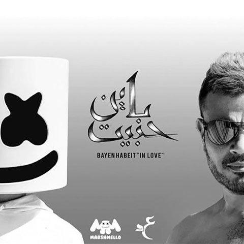 دانلود آهنگ عربی عمرو دیاب و Marshmello به نام باین حبیت
