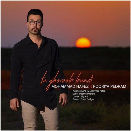 دانلود آهنگ محمد حافظ و پوریا پدرام به نام تا غروبِ بعدى
