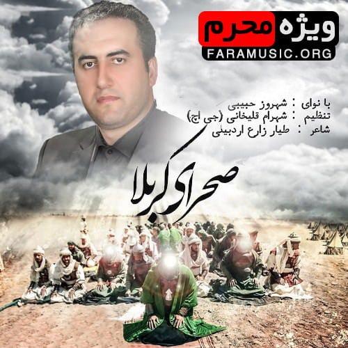 دانلود آلبوم شهروز حبیبی به نام صحرای کربلا