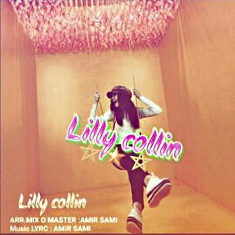 دانلود آهنگ امیر سامی به نام Lilly Collin