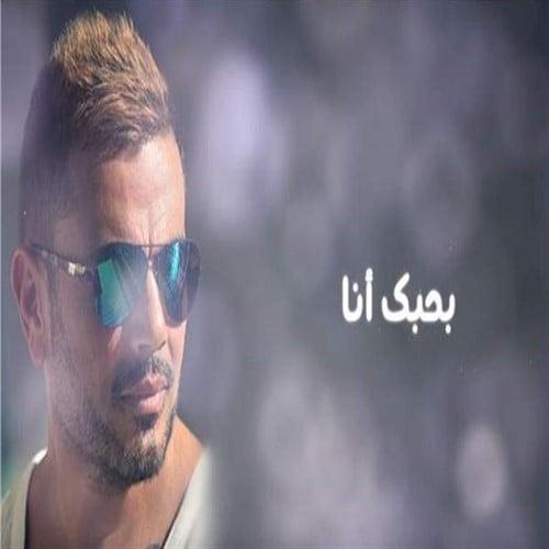 دانلود آهنگ عربی عمرو دیاب به نام بحبک انا