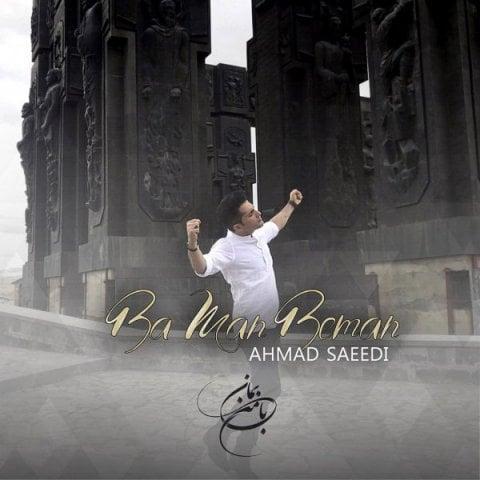 دانلود آهنگ احمد سعیدی به نام با من بمان