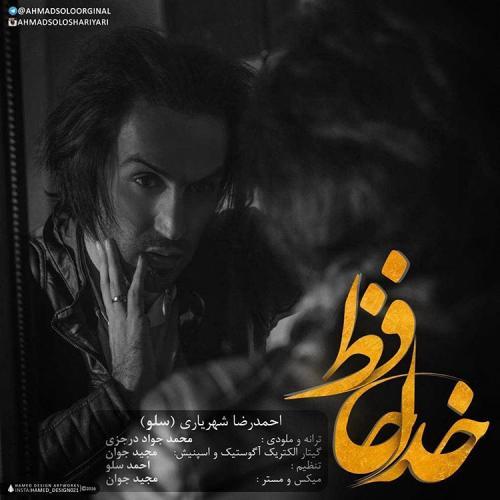 دانلود آهنگ احمد سولو خداحافظ