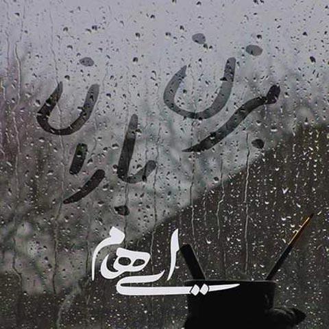 دانلود آهنگ ایهام بزن باران