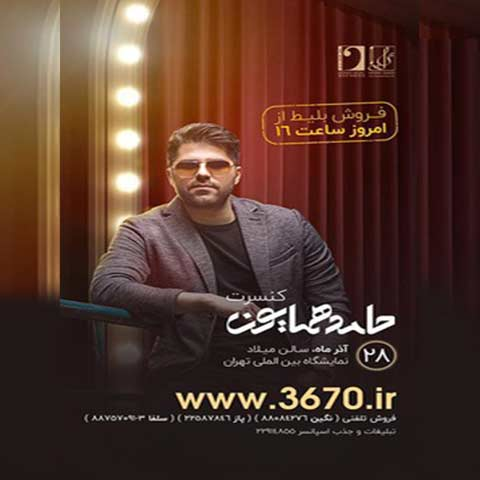 تاریخ برگزاری کنسرت حامد همایون