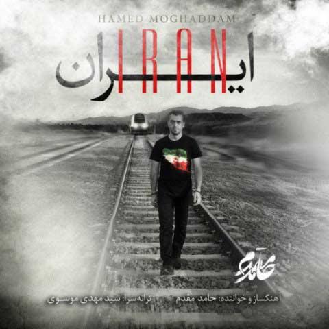 دانلود آهنگ حامد مقدم ایران