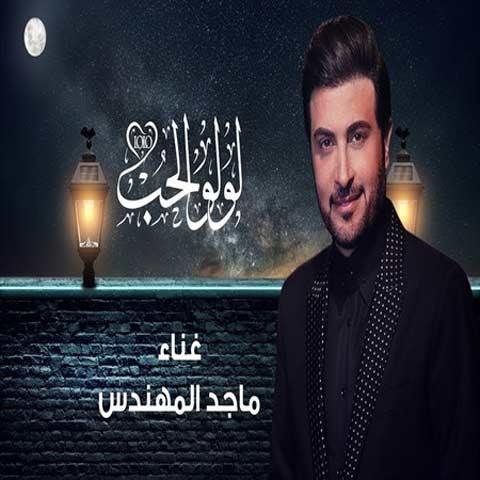 دانلود آهنگ عربی ماجد المهندس به نام لولو الحب