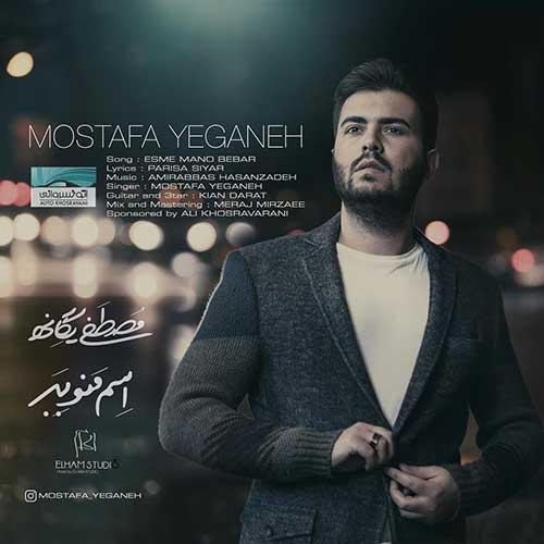دانلود آهنگ جدید مصطفی یگانه به نام اسم منو ببر  Download New Music By Mostafa Yeganeh Called Esme Mano Bebar